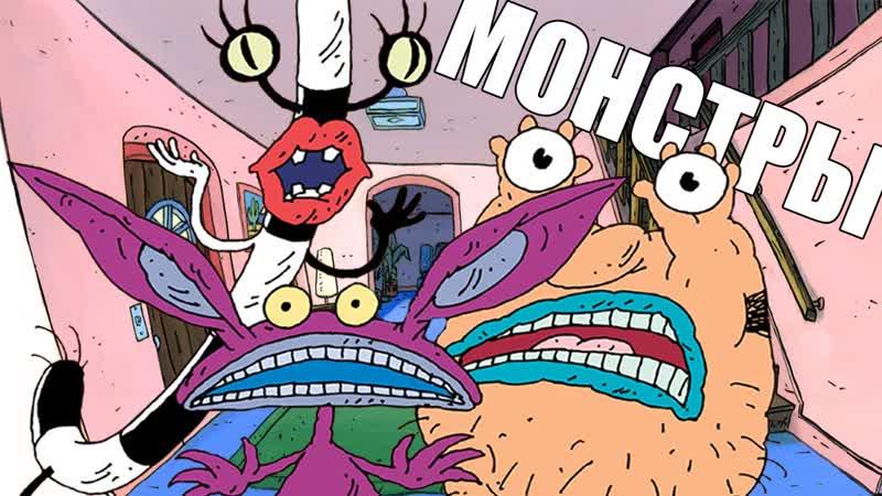 ААА! НАСТОЯЩИЕ МОНСТРЫ | Aaahh Real Monsters