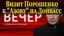 Визит Порошенко к Азову на Донбасс. Вечер с Владимиром Соловьевым от 14.03.19