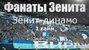 ФанатыЗенита 1 тайм Зенитдинамо