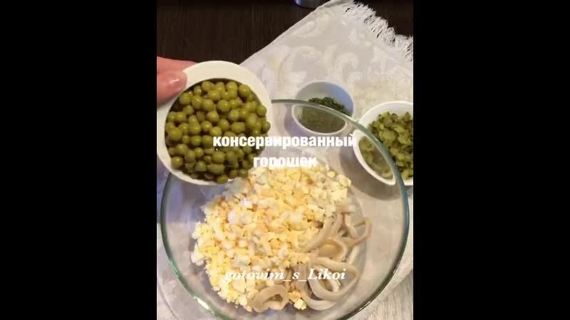 Салат из кальмаров с зелёным горошком (ингредиенты указаны в описании видео)