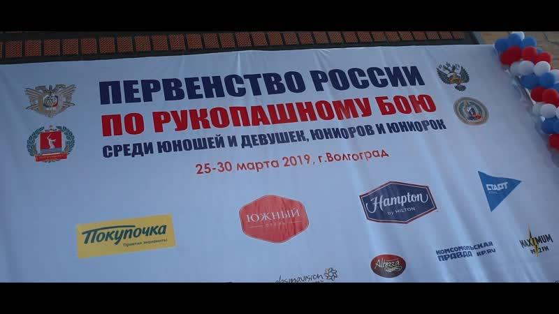 Первенство России по рукопашному бою г.Волгоград