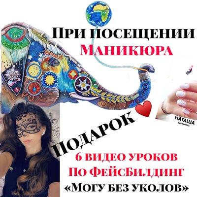 Наташа Варзанова
