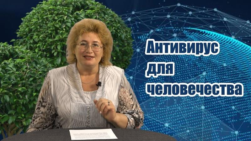 Антивирус для человечества