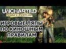 ✔️84 ГРЕХА в Uncharted Drake's Fortune ИГРОГРЕХИ