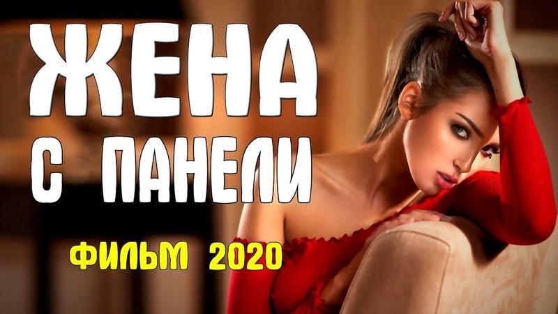 Настоящая Любовь Просто не проходит ЖЕНА С ПАНЕЛИ Лучшие Фильмы Русские мелодрамы 2020 новинки