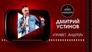 Шоу историй НЕЧЕГО ВНУКАМ РАССКАЗАТЬ . Дмитрий Устинов - Про друга Андрея и мстительную суку