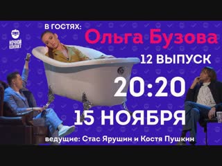 В гостях: Ольга Бузова. Ночной Контакт. 12 выпуск 2 сезон.