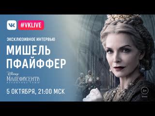 Эксклюзивное интервью Мишель Пфайффер для #VKLIFE
