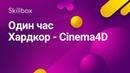 Cinema 4D как собрать красивый лендинг с 3D за 60 минут