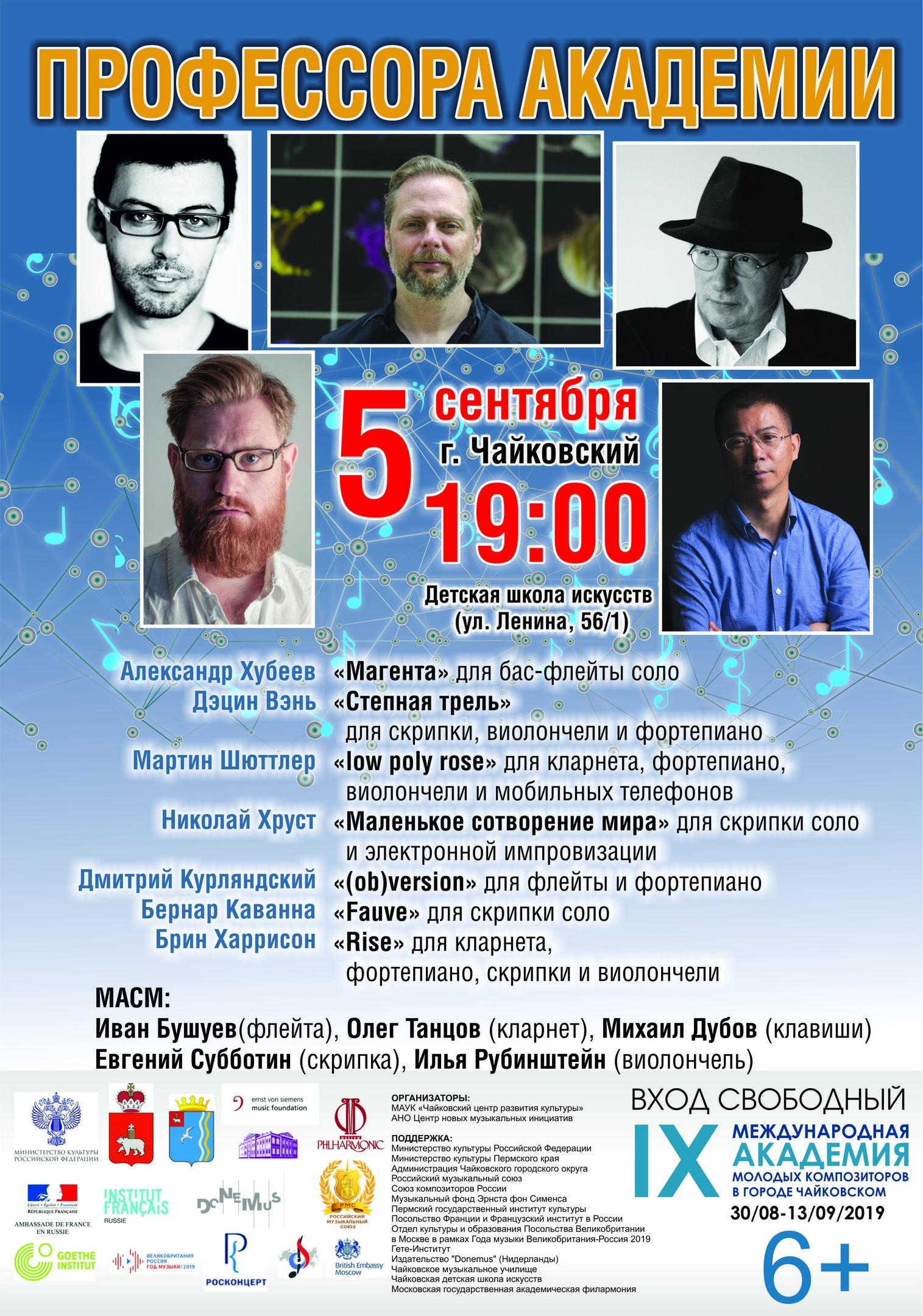 академия молодых композиторов, чайковский район, 2019 год