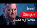 Бомба под Россию Евгений Спицын о десоветизации По живому