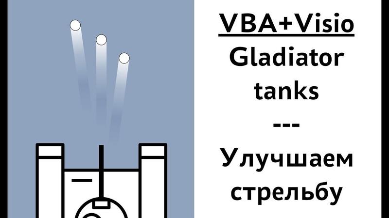 Visio VBA Пишем игру Gladiators tanks 10 Совершенствуем стрельбу