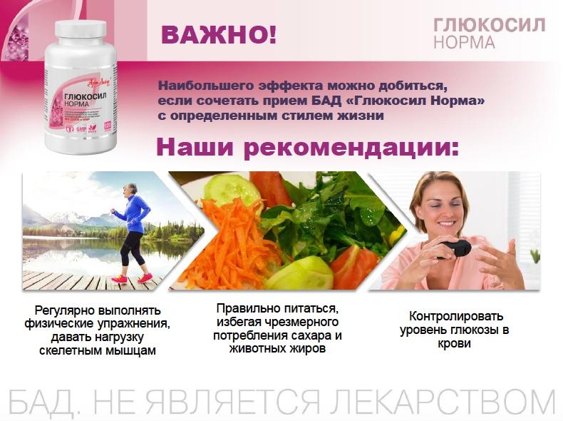 глюкосил норма для похудения
