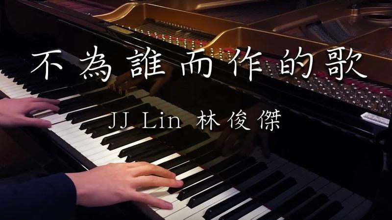 SLSMusic|林俊傑 JJ Lin|不為誰而作的歌 Twilight Piano Cover