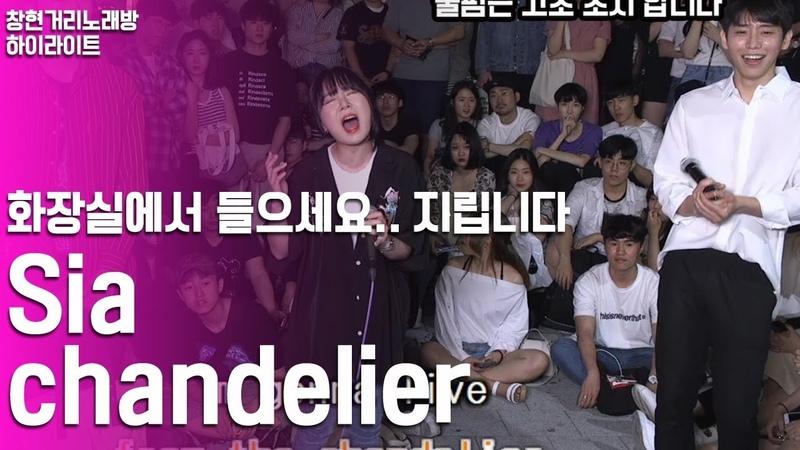 Sia-chandelier (시아-샹들리에) 🔥STREET KARAOKE KPOP COVER