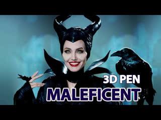 Малефисента 3D ручкой | Анджелина Джоли | Как нарисовать |  | DIY | 2019