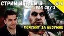 Пояснит за безумие ➥ Полное прохождение Far Cry 3 ➥ Фар Край 3 на чемпионе 4