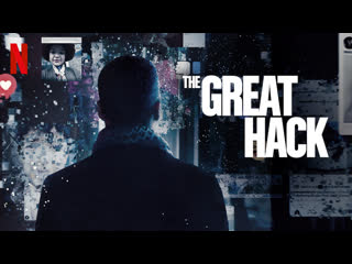 Большой хак / The Great Hack - (документ. научно-познавательный) 2019