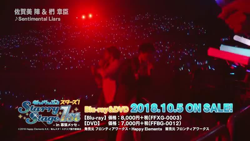 あんさんぶるスターズ!Starry Stage 1st ~in 幕張メッセ~ Blu-ray DVD ダイジェスト