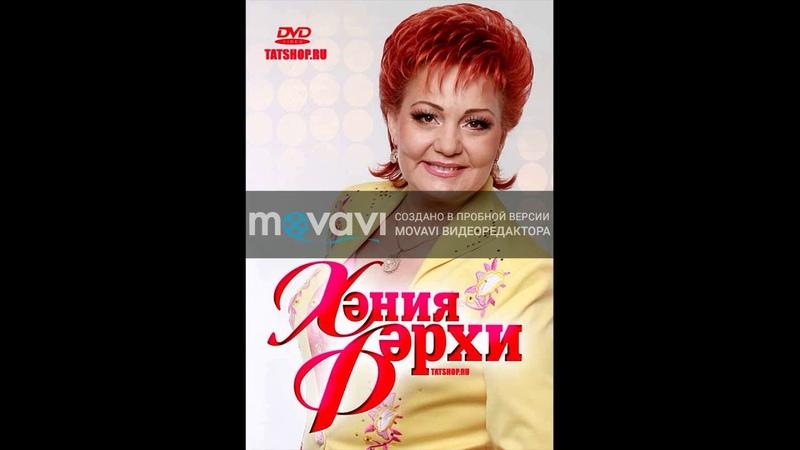ХАНИЯ ФАРХИ (УФ САГЫНДЫМ ИРКЕМ 1999ГОДА )
