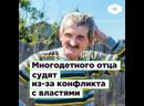 В Челябинской области многодетного приёмного отца судят из за конфликта с властями ROMB