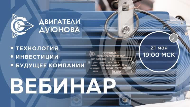 ⚡Презентация проекта Дуюнова как заработать на прорывной российской технологии⚡
