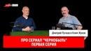 Клим Жуков про сериал Чернобыль, первая серия