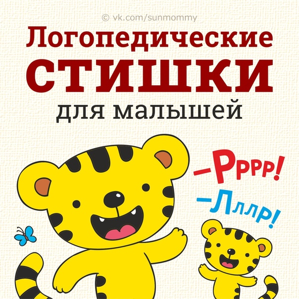 ГОВОРИМ ПРАВИЛЬНО: 40 ЛОГОПЕДИЧЕСКИХ СТИШКОВ ДЛЯ МАЛЫШЕЙЛюбит буква «Р» тигрёнка С детства он её рычит.Любит буква «Р» рыбёшку Лучше всех её... молчит.