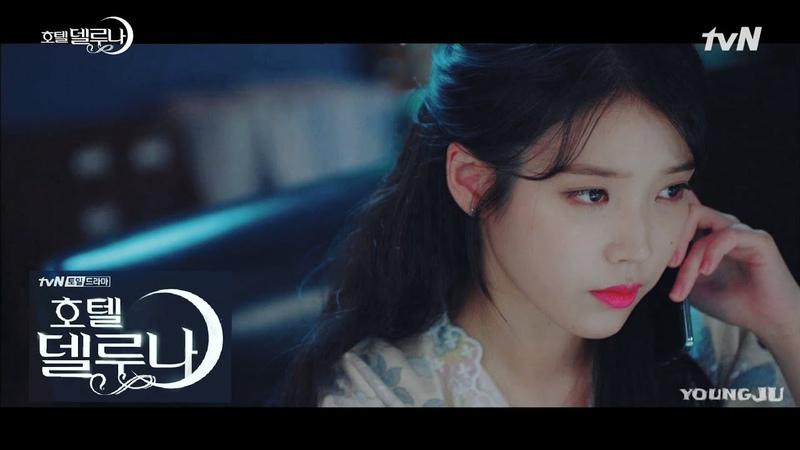 [MV] 폴킴(Paul Kim) - 안녕 (호텔 델루나 OST) Hotel Del Luna OST Part 10