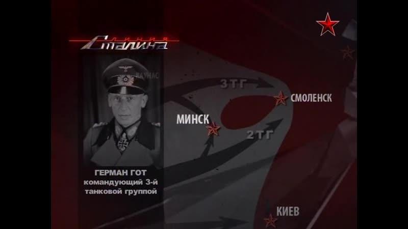 Линия Сталина 4 серия Полоцкий рубеж ТРК ВС РФ Звезда 2013