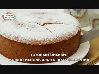 Как приготовить идеальный бисквит | Больше рецептов в группе Десертомания
