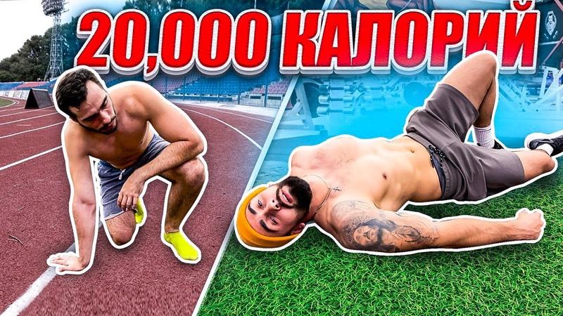 СЖИГАЕМ 20 000 КАЛОРИЙ за 24 ЧАСА | BURN 20 000 CALORIES IN 24 HOURS CHALLENGE