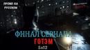 Готэм 5 сезон 12 серия / Gotham 5x12 / Русское промо