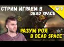 Разум Роя в Dead Space ➥ Gabensky играет в Dead Space