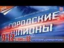 Городские шпионы HD 1080p 2013 детектив приключения 9 12 серия из 12