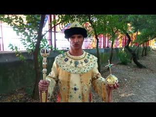 Александр Пистолетов - Русский царь Александр 4
