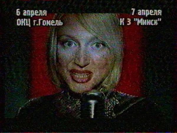 Рекламный блок (НТВ (Беларусь), 2000) 4