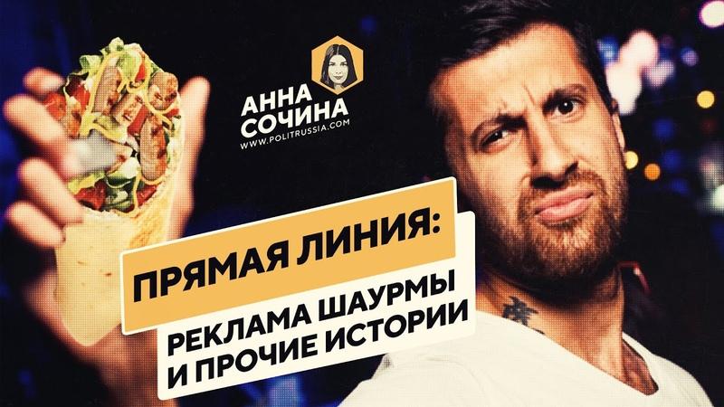 Прямая линия: реклама шаурмы от «хача» и прочие истории в журнале Ералаш (Анна Сочина)
