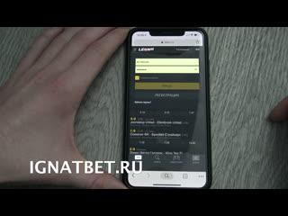 Видеоотчет ставок с двух БК на телефоне по 28/04/19