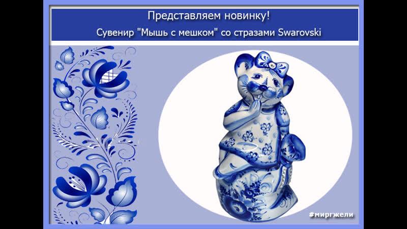 Сувенир Мышь с мешком со стразами Swarovski