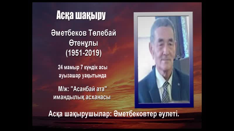 Түркістан_асқашақыруӘметбековТөлебайӨтенұлы