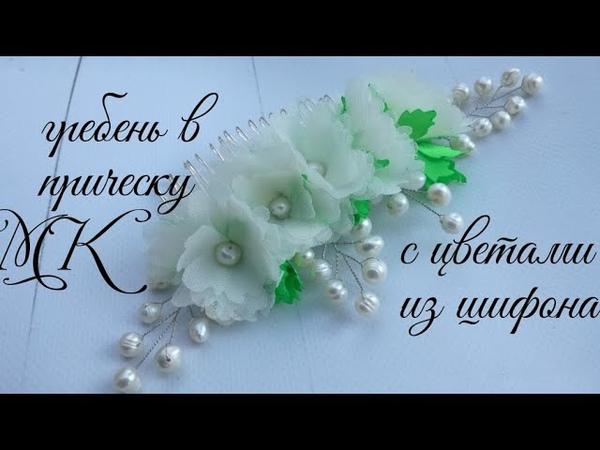 Гребень в прическу с цветами из шифона , мк/Comb in the hair with chiffon flowers