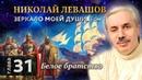 Глава 31. Белое братство. Автобиографическая хроника Николая Левашова, том 1.