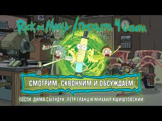 Смотрим новую серию Рика и Морти с Сыендуком, Гланцем и Кшиштовским
