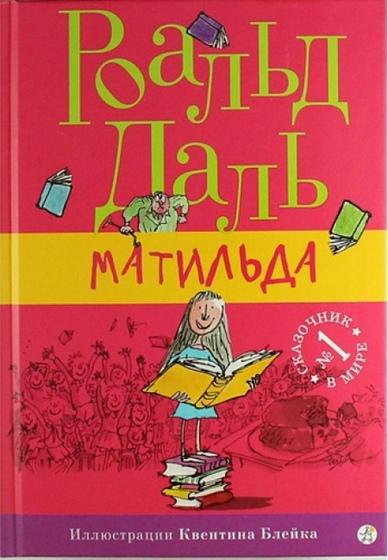 О книге «Матильда» Роальд  Даль