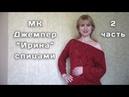 2 часть МК Джемпер Ирина из Gazzal baby wool XL