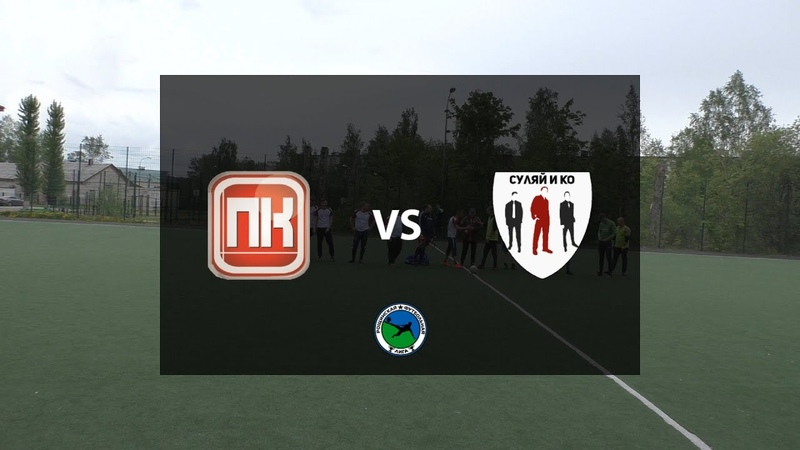 Рощинская Футбольная Лига | Первый Компьютерный vs Суляй и Ко | 2 тур