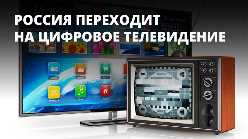 Как Россия переходит с аналогового телевидения на цифровое