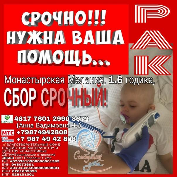 ИСТОРИЯ ЛЕЧЕНИЯ МЕЛАНИИ МОНАСТЫРСКОЙ. МАЛЕНЬКОЙ НО ОЧЕНЬ СИЛЬНОЙ ДЕВОЧКИ!!!