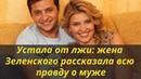 Устала отлжи: жена Зеленского рассказала всюправду омуже!